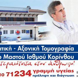 Μαγνητική - Αξονική τομογραφία & Κέντρο Μαστού Ισθμού Πελοποννήσου